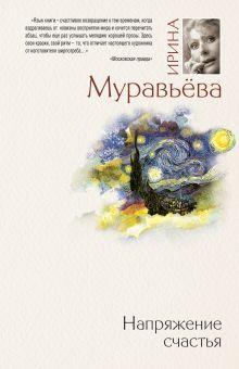 Муравьева И. - Напряжение счастья: сборник обложка книги