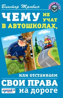 Травин В.Н. - Чему не учат в автошколах, или отстаиваем свои права на дороге обложка книги