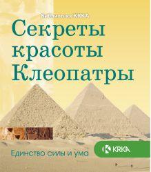 Секреты красоты Клеопатры. (BTL)