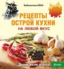 Рецепты острой кухни на любой вкус. (BTL)