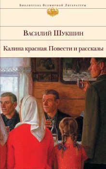 Шукшин В.М. - Калина красная. Повести и рассказы обложка книги