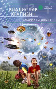 Крапивин В.П. - Бабочка на штанге обложка книги