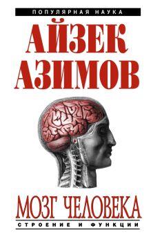 Азимов А. - Мозг человека: строение и функции обложка книги