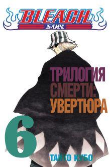 Bleach. Книга 6. Трилогия смерти: увертюра обложка книги