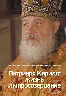 Патриарх Кирилл: жизнь и миросозерцание. 2-е изд.