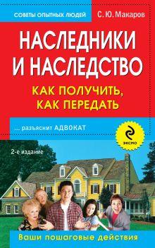 Наследники и наследство: как получить, как передать. Ваши пошаговые действия. 2-е изд. обложка книги