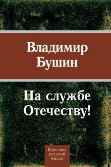 На службе Отечеству! обложка книги