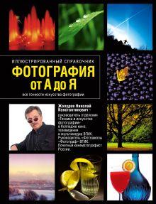 Жолудев Н.К. - Фотография от А до Я: Иллюстрированный справочник обложка книги
