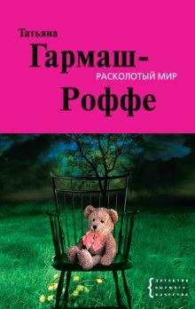 Обложка Расколотый мир Татьяна Гармаш-Роффе