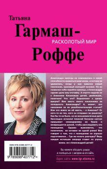 Обложка сзади Расколотый мир Татьяна Гармаш-Роффе