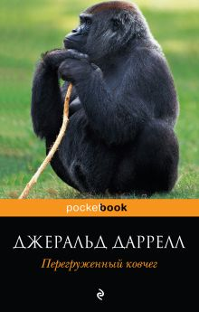 Даррелл Д. - Перегруженный ковчег обложка книги