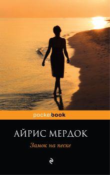 Мердок А. - Замок на песке обложка книги