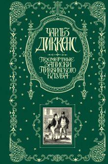 Посмертные записки Пиквикского клуба обложка книги