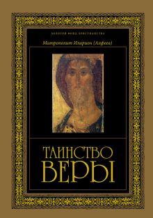 Иларион (Алфеев), митр. - Таинство веры: Введение в православное богословие. 7-е изд. обложка книги