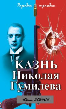 Казнь Николая Гумилева. Разгадка трагедии обложка книги