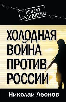 Леонов Н.С. - Холодная война против России обложка книги