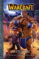 Кнаак Р., Джоллей Д., Бидл Т., и др. - WarCraft. Легенды. Кн. 4' обложка книги