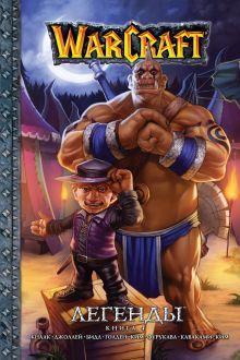 WarCraft. Легенды. Кн. 4 обложка книги