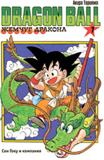 Жемчуг дракона. Книга 1. Сон Гоку и компания Торияма А.