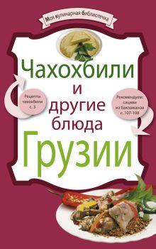 - Чахохбили и другие блюда Грузии обложка книги