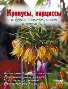Попова Ю.Г. - Крокусы, нарциссы и другие мелколуковичные цветы в вашем саду обложка книги