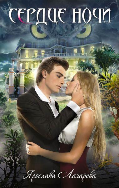 Сердце ночи: роман