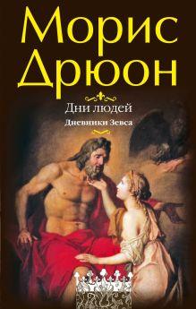 Дни людей. Дневники Зевса обложка книги