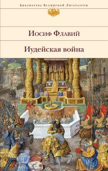 Иудейская война обложка книги