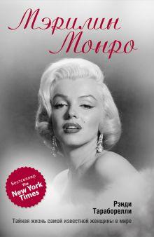 Мэрилин Монро: Тайная жизнь самой известной женщины в мире обложка книги