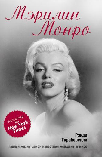 Мэрилин Монро: Тайная жизнь самой известной женщины в мире Тараборелли Р.