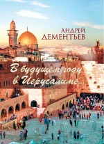 Дементьев А.Д. - В будущем году в Иерусалиме... обложка книги