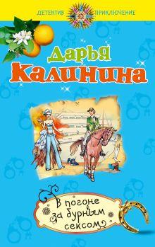Калинина Д.А. - В погоне за бурным сексом: повесть обложка книги