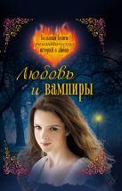 Любовь и вампиры. Большая книга романтических историй о любви: повести