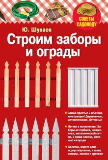 Обложка Строим заборы и ограды Шуваев Ю.Н.