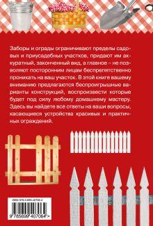 Обложка сзади Строим заборы и ограды Шуваев Ю.Н.