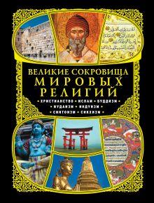 - Великие сокровища мировых религий обложка книги