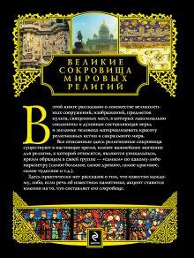 Обложка сзади Великие сокровища мировых религий