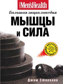 Стоппани Д. - Мышцы и сила: большая энциклопедия обложка книги