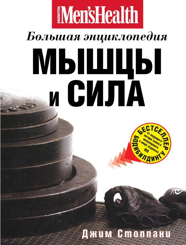 Мышцы и сила: большая энциклопедия Стоппани Д.