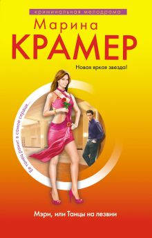 Крамер М. - Мэри, или Танцы на лезвии: роман обложка книги