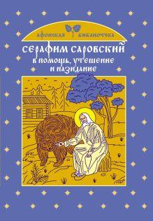 - Серафим Саровский: в помощь, утешение и назидание обложка книги