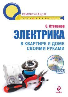 Степанов С.И. - Электрика в квартире и доме своими руками. (+CD) обложка книги