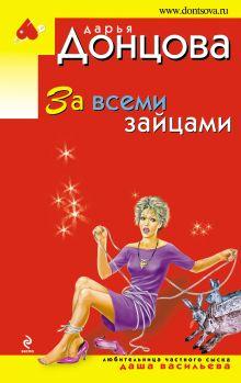Донцова Д.А. - За всеми зайцами: повесть обложка книги
