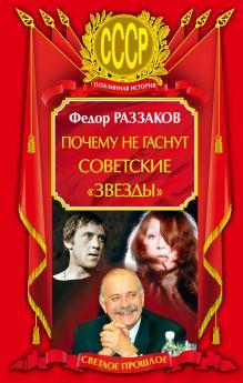 Почему не гаснут советские звезды обложка книги