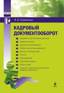 Семенихин В. - Кадровый документооборот. 2-е изд., испр. обложка книги