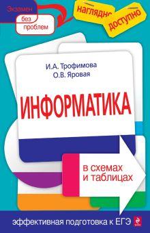 Трофимова И.А., Яровая О.В. - Информатика в схемах и таблицах обложка книги