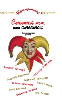 Катаев В., и др. - Смеется тот, кто смеется обложка книги