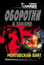Казанцев К. - Ментовской бунт: роман обложка книги