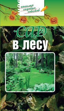 Обложка Сад в лесу