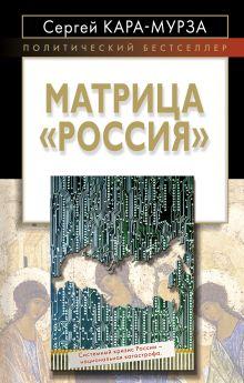 Матрица Россия обложка книги